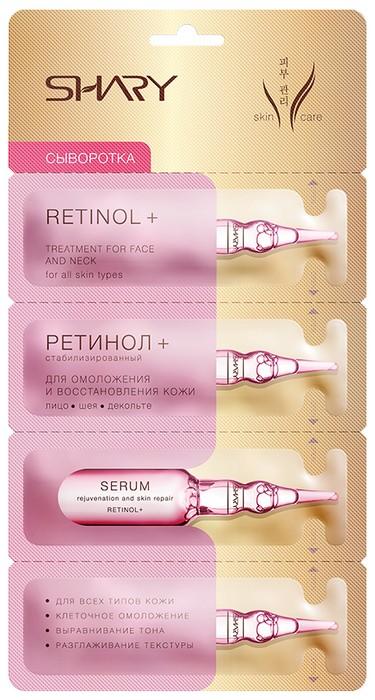 SHARY Сыворотка для омоложения и восстановления кожи Ретинол+ / SHARY 8 г
