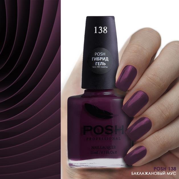 POSH 138 лак для ногтей Баклажановый мусс 15 мл