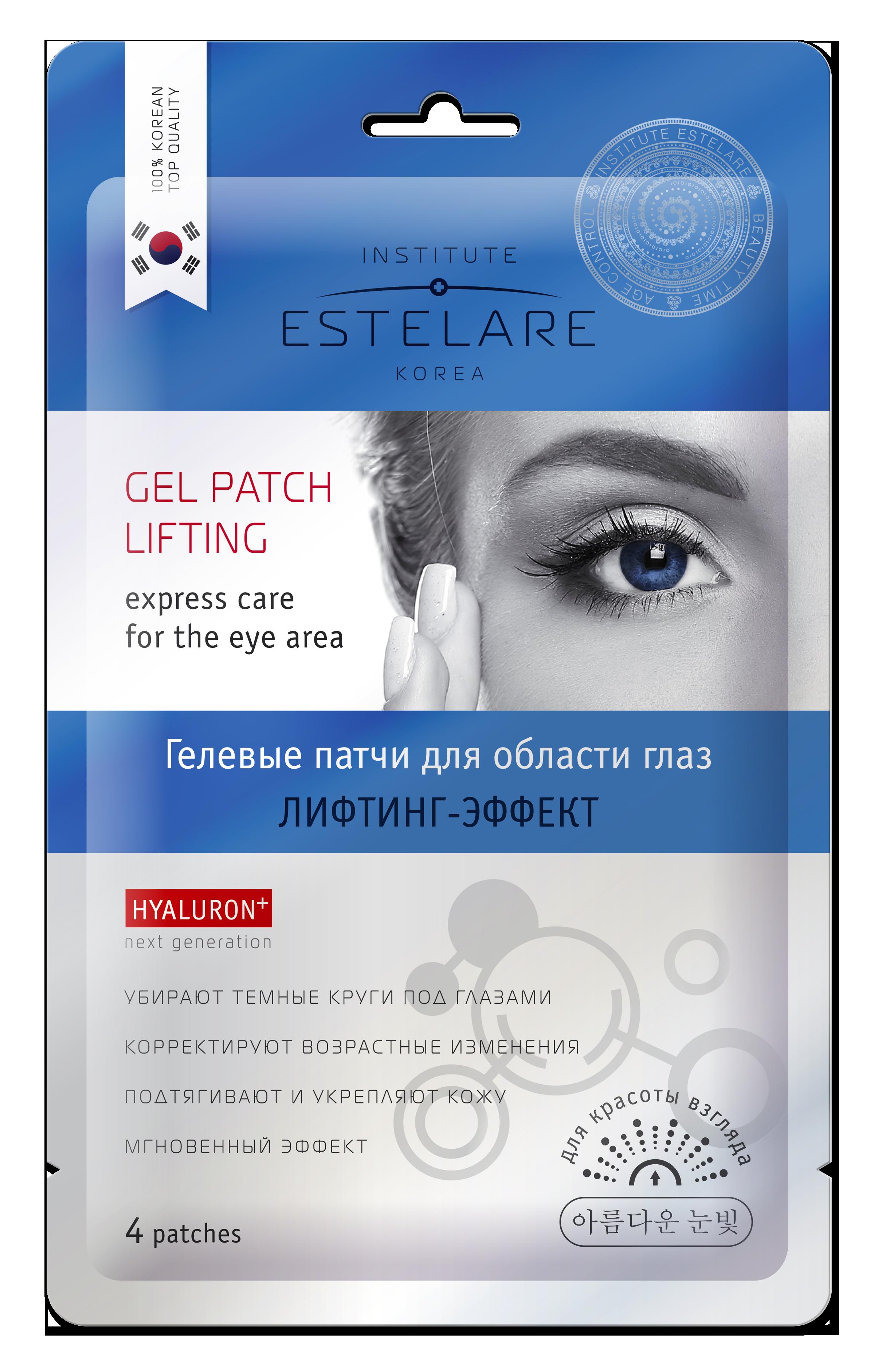 ESTELARE Патчи гелевые для области глаз Лифтинг-эффект / ESTELARE 1г х 4 шт