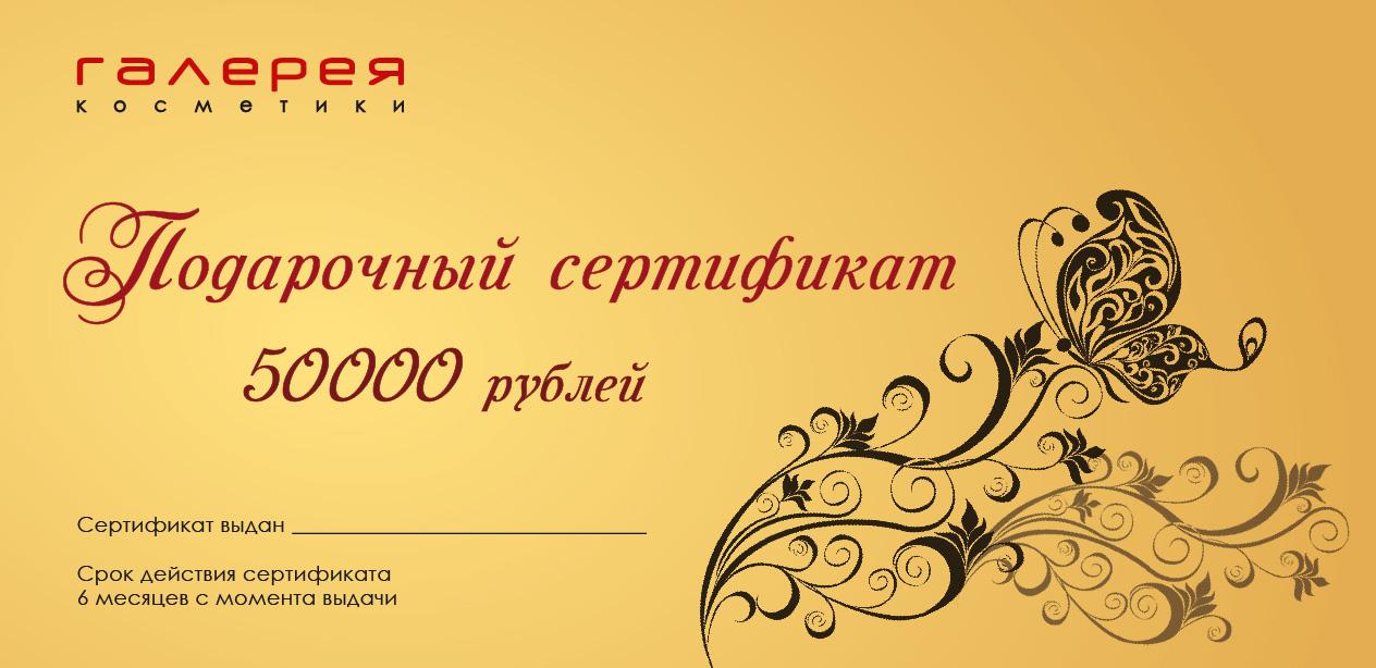 КУПОНЫ И ПОДАРОЧНЫЕ СЕРТИФИКАТЫ Подарочный сертификат на 50000 руб