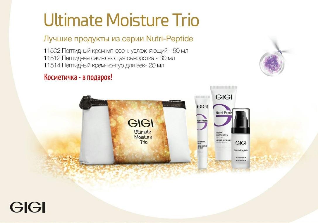 GIGI Набор увлажняющий для лица, промо (сыворотка 30 мл, крем-контур для век 20 мл, крем увлажняющий 50 мл) / NUTRI-PEPTIDE TRIO + косметичка