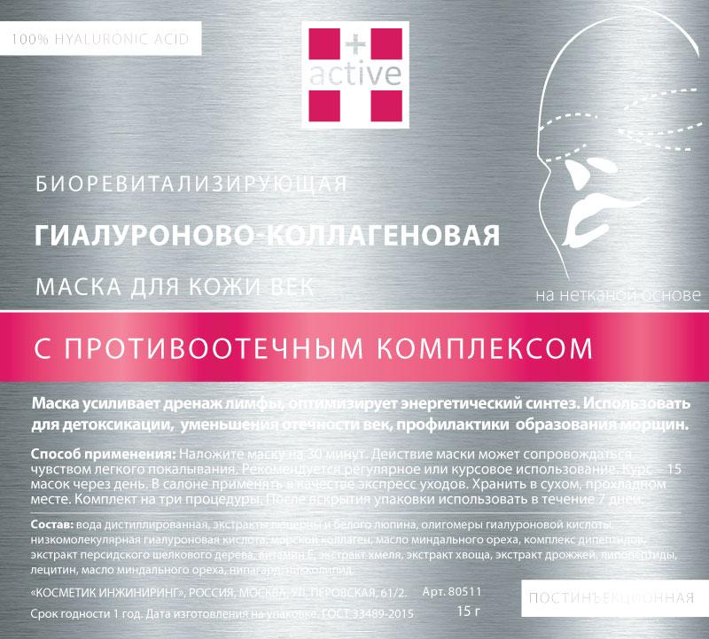 ACTIVE Маска гиалуроново-коллагеновая с противоотечным комплексом для кожи век, 15 гр