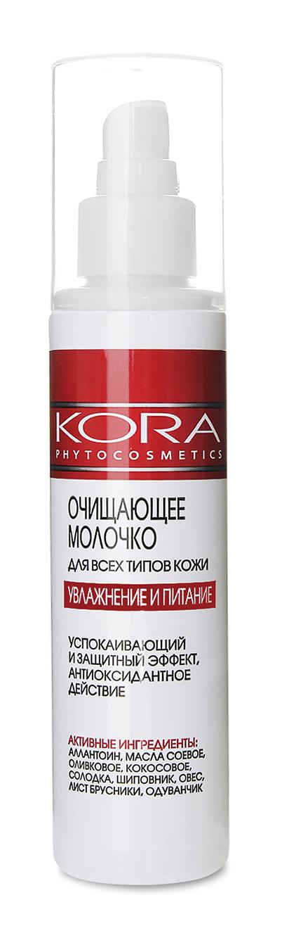 КОРА Молочко очищающее для всех типов кожи Увлажнение и питание 150 мл
