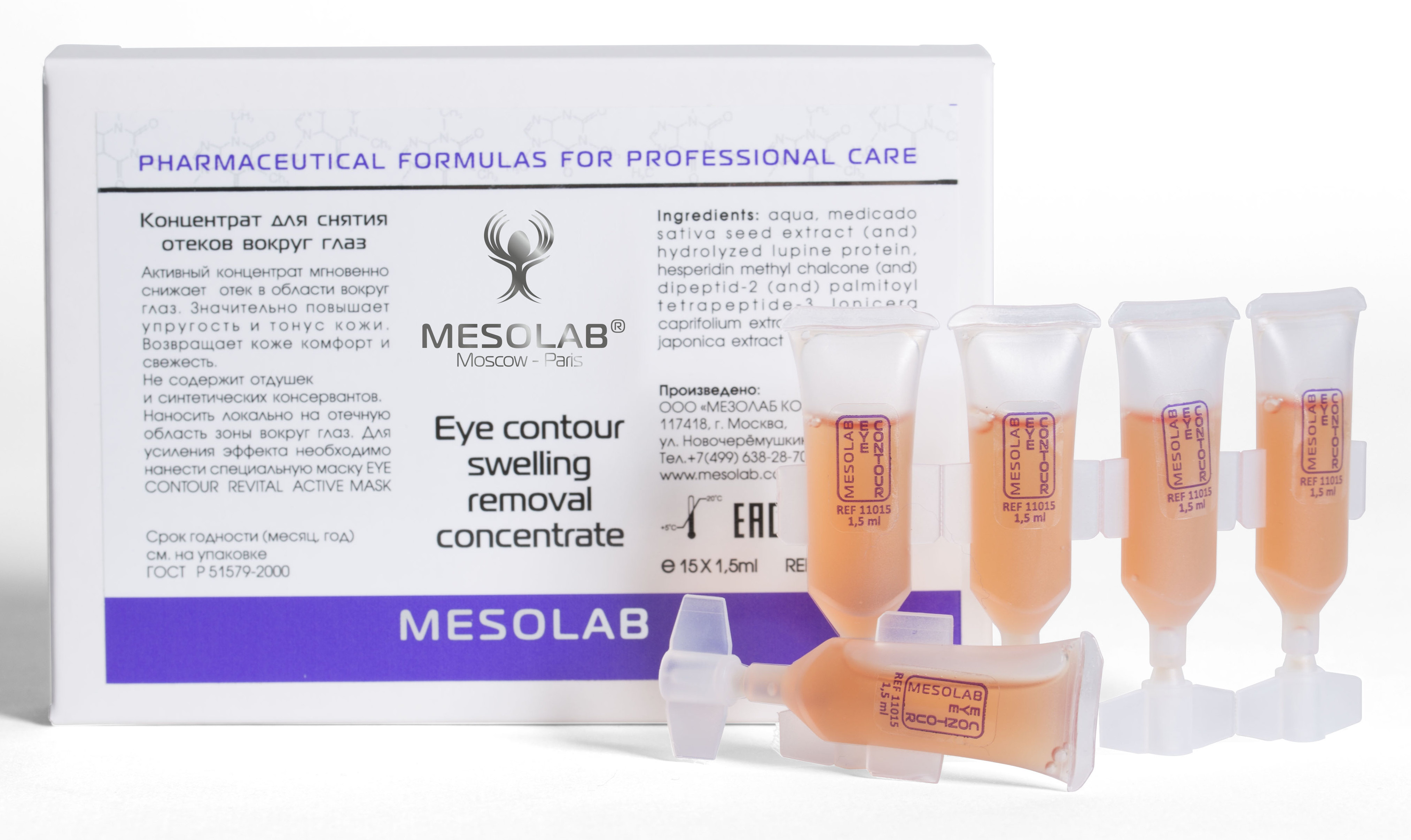 MESOLAB Концентрат для снятия отеков вокруг глаз / EYE CONTOUR SWELLING REMOVAL CONCENTRATE 15*1,5 мл