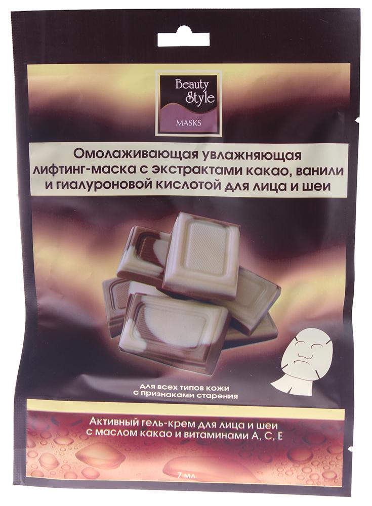 BEAUTY STYLE Маска-лифтинг двухфазная омолаживающая увлажняющая с экстрактом какао,ванили и гиалуроновой кислотой