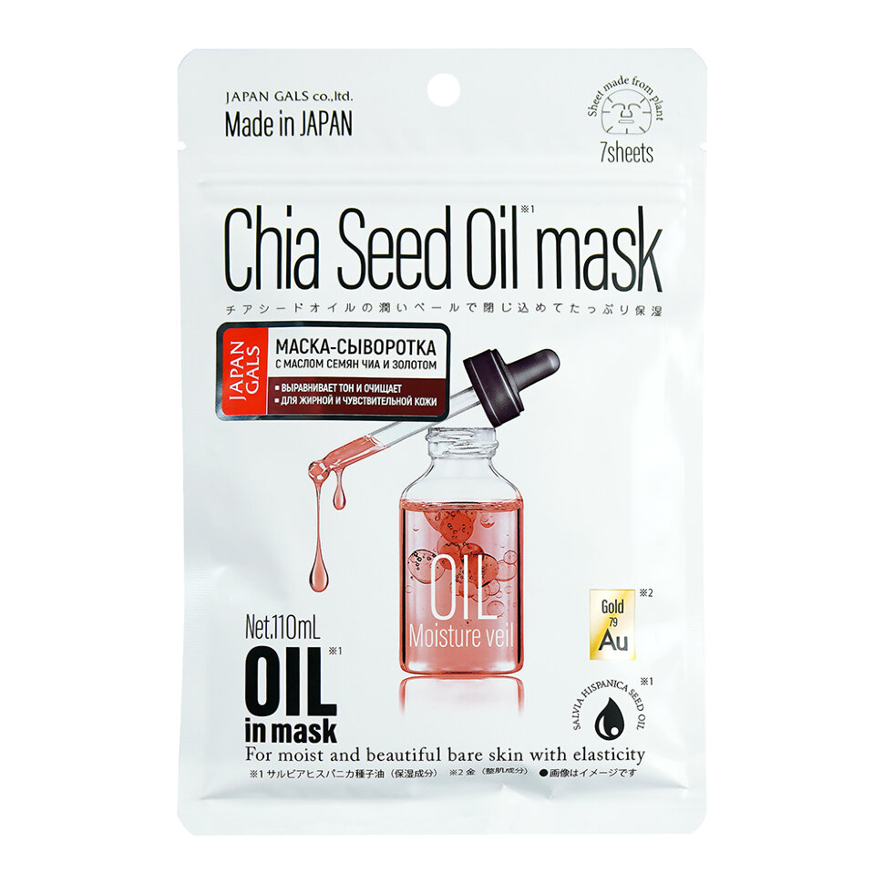 JAPAN GALS Маска-сыворотка для очищения кожи с маслом чиа и золотом / Oil mask 7 шт