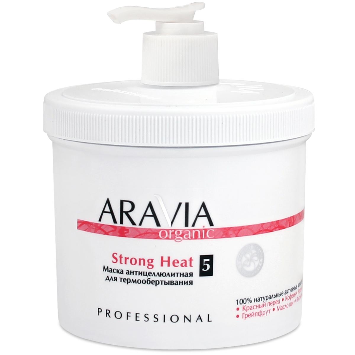 ARAVIA Маска антицеллюлитная для термо обертывания / Strong Heat 550 мл 400g lot top grade 10% caffeine organic guarana extract powder