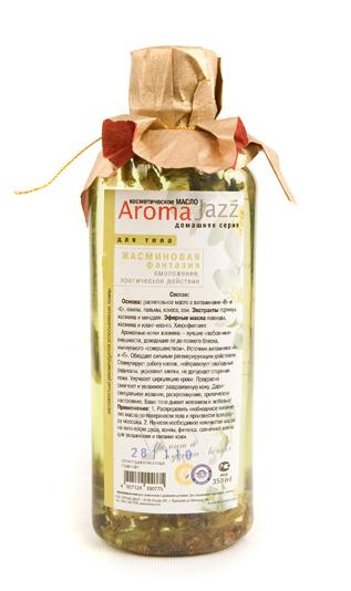 AROMA JAZZ Масло массажное жидкое для тела Жасминовая фантазия 350млМасла<br>Увлажняет и успокаивает кожу, омолаживает, повышает ее эластичность, удаляет следы растяжений и шрамов. Масло жасмина оказывает противовоспалительное и болеутоляющее действие. Улучшает состояние кожи, освежает ее, омолаживает дряблую, морщинистую кожу, формирует гомогенную окраску. Придает упругость коже груди и используется для силуэт-массажа, способствующего коррекции фигуры. Применение особенно показано для ухода за сухой и чувствительной кожей. Теплые, цветочные, пряные, фруктовые ноты  список оттенков аромата жасмина бесконечен. Эти ароматные нотки   лучшие  любовники  внешности, доводящие ее до полного экстатического блеска, именуемого в народе  совершенством . Жасмин и депрессия не совместимы. Его восхитительный запах расслабляет и открывает в вас новые источники счастья, уверенности, покоя и свободы. Активные ингредиенты: масло оливы, пальмы, кокоса, сои, растительное с витамином Е; экстракты жасмина, горчицы и миндаля; эфирные масла иланг-иланга, жасмина, эфирный дар лаванды; хлорофиллипт. Способ применения: рекомендовано для проведения классического и баночного массажа, втирания после душа, горячих ванн и SPA-процедур в салоне и дома. Рекомендуется использовать одноразовое белье.<br><br>Объем: 350<br>Вид средства для тела: Массажный