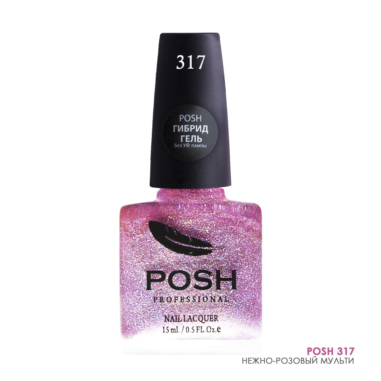 POSH 317 лак для ногтей с блестками Нежно-розовый мульти 15мл
