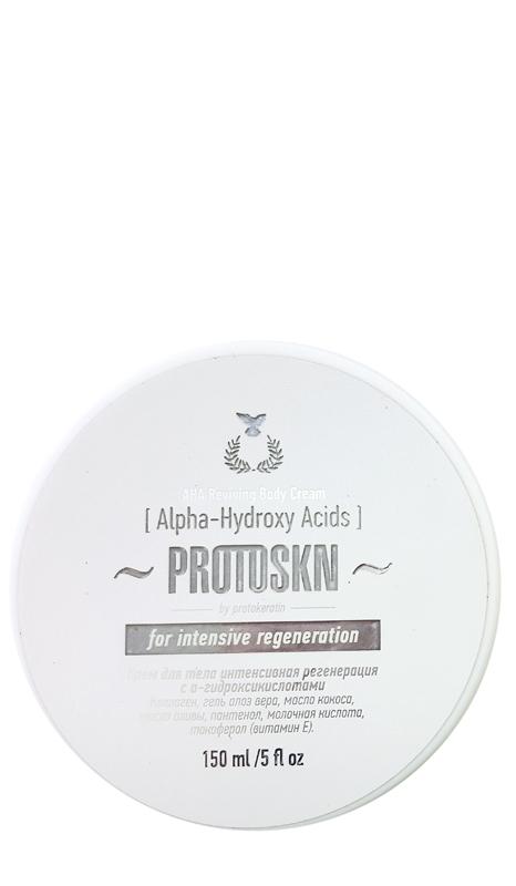 PROTOKERATIN Крем интенсивная регенерация с Α-гидроксикислотами для тела / Alpha-Hydroxy Acids Reviving Body Cream 150 мл
