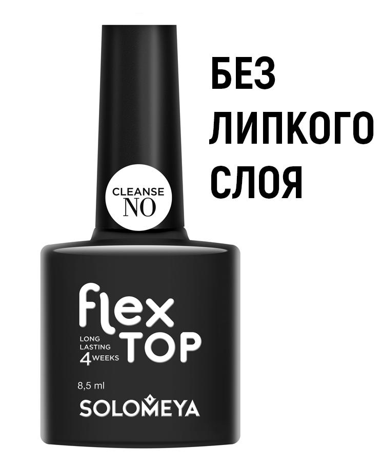 SOLOMEYA Покрытие верхнее ультрастойкое на основе нано-каучукового материала / FLEX TOP GEL NO CLEANSE 8,5 мл