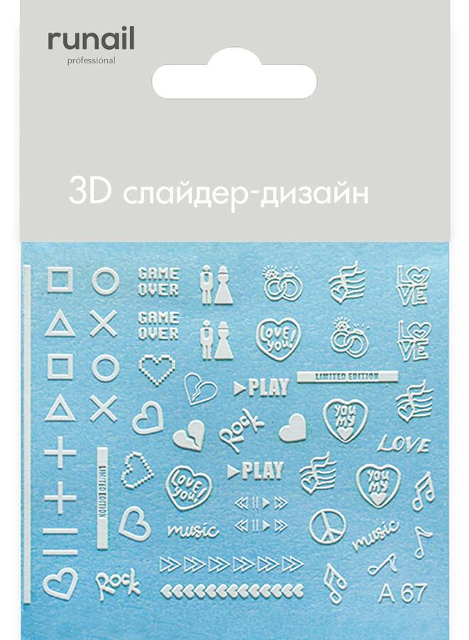 Купить RuNail Слайдер-дизайн с 3D-эффектом № 4307