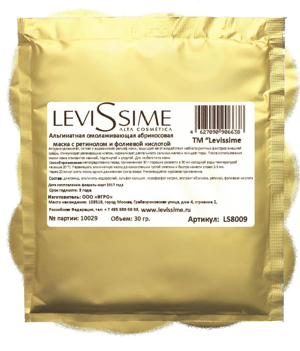 LEVISSIME Маска альгинатная омолаживающая абрикосовая с ретинолом и фолиевой кислотой 30 г фото
