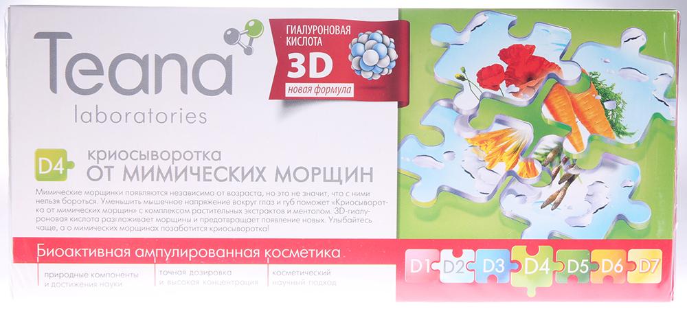 TEANA Крио-сыворотка от мимических морщин 10*2 мл