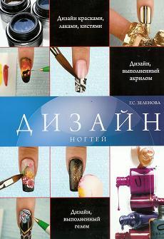 CND Книга Дизайн ногтей 2 книга мастеров
