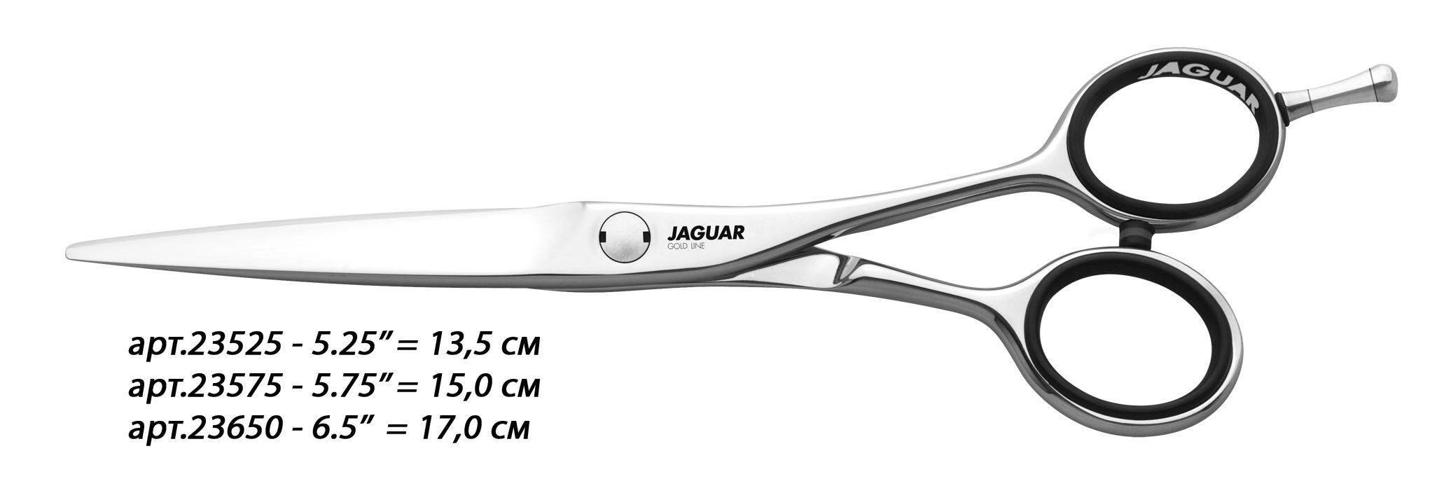 купить JAGUAR Ножницы Jaguar Dynasty E 5,25'(13,5cm)GL недорого