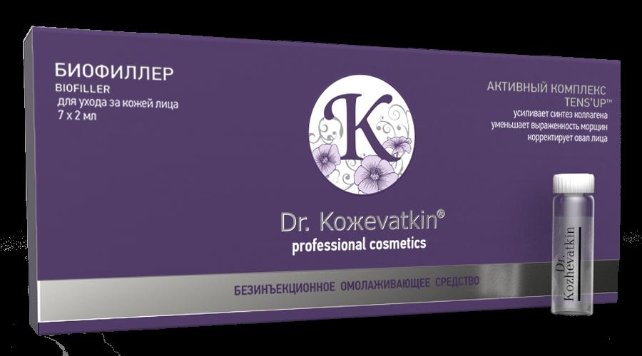 DR. KOZHEVATKIN Биофиллер в ампулах 7*2 мл - Ампулы