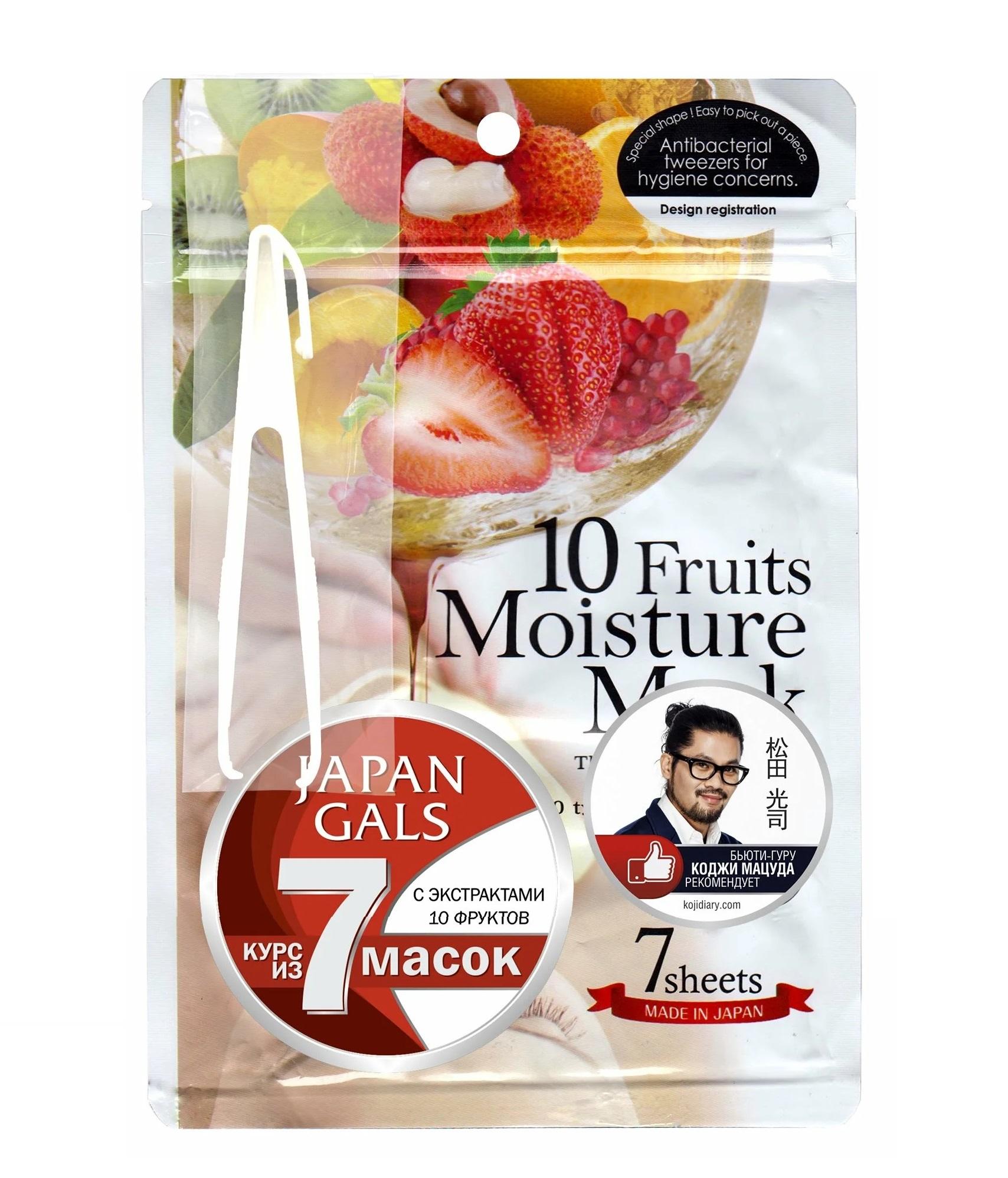 JAPAN GALS Маска с экстрактами 10 фруктов / Pure Essence 7 шт