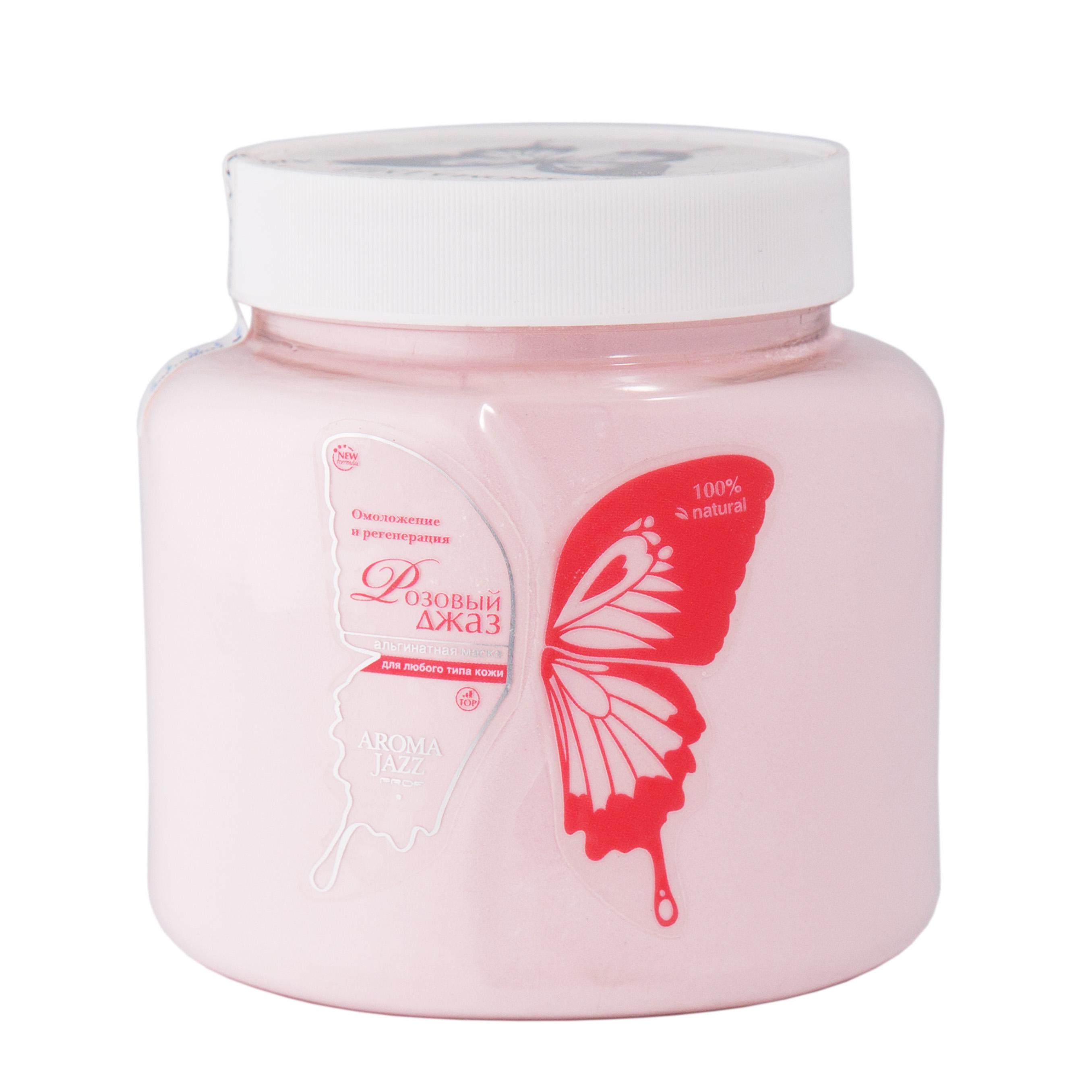 """AROMA JAZZ Маска альгинатная с термальным эффектом для лица """"Розовый джаз"""" 700мл~"""