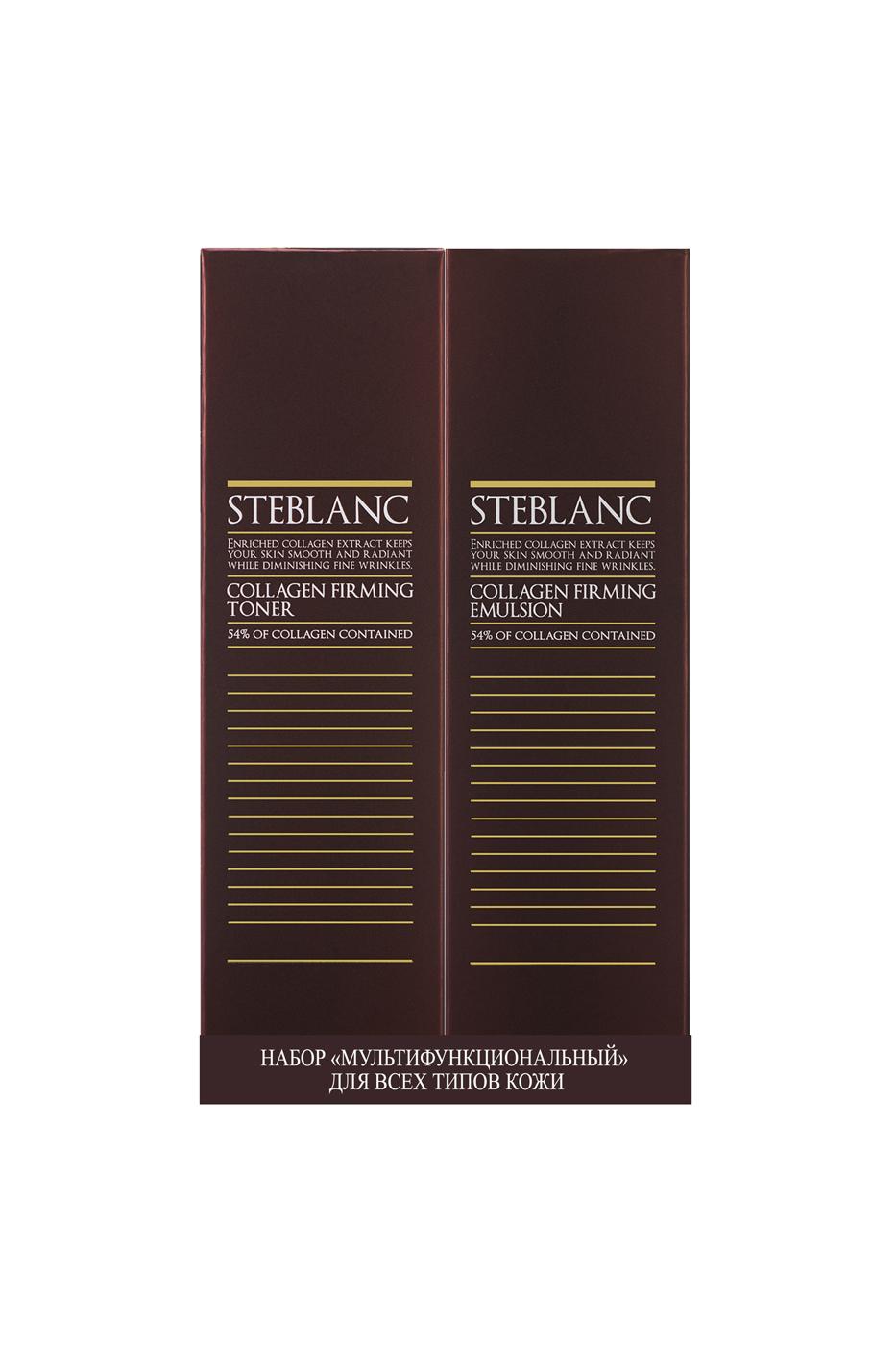 """STEBLANC Набор для всех типов кожи """"Мультифункциональный""""~"""