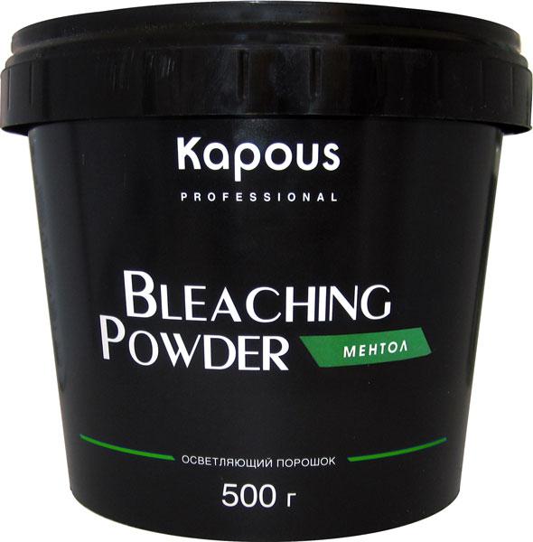 KAPOUS Порошок осветляющий для волос Ментол 500грПудры<br>Обесцвечивающий порошок Капус Bleaching Powder с ментолом предназначен для всех видов работ: частичного осветления, обесцвечивания корней, мелирования, создания бликов. Его преимущественное отличие - это эффективное обесцвечивание при бережном воздействии на волосы. Благодаря содержащимся в составе протеинам маисового крахмала оказывает увлажняющие и защитные действия, которые обеспечивают сохранность структуры волос и кожи головы. Обеспечивает равномерный и быстрый процесс осветления до 6-7 уровней тона. Эффект нейтрализации нежелательной желтизны достигается благодаря активным антижелтым компонентам. Использование различных процентов окислительной эмульсии позволяет регулировать степень осветления и время воздействия. Таким образом, при использовании 1,5% окислительной эмульсии и увеличении времени воздействия до 50- 65 минут возможно получить осветление до 4 тонов. Не образует пыли при смешивании, удобен и прост в применении. Полученная кремообразная, пластичная консистенция обладает прекрасной способностью удерживаться на волосах. Bleaching Powder позволяет достичь максимального обесцвечивания натуральных или окрашенных волос. Способ применения: в зависимости от желаемой степени осветления, структуры волос и выбранного процента окислительной эмульсии Bleaching Powder смешивается с окисляющей эмульсией 1,5%, 3%, 6%, 9% или 12% в пропорции 1:1,5 или 1:2. В пропорции 1:1 применяется закрытый способ работы, в пропорции 1:1,5 или 1:2   открытый. Время выдержки на волосах   до 50 55 минут, при постоянном визуальном контроле. При использовании пудры в комбинации с 12%-ной окисляющей эмульсией следует быть предельно внимательными и осторожными, возможны повреждения волос!<br><br>Тип: Порошок<br>Цвет: Блонд<br>Вид средства для волос: Осветляющая