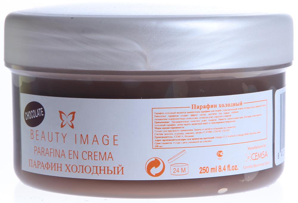 BEAUTY IMAGE Крем-парафин холодный Шоколад 250грПарафины<br>Холодный крем-парафин с ароматом шоколада для ухода за кожей рук и ног как в салоне, так и дома. Действие крема-парафина аналогично горячему парафину, только без термического воздействия. Он повышает эластичность кожи, предупреждает образование трещин, оказывает увлажняющее и смягчающее действие. Входящие в его состав натуральные растительные масла и экстракт ростков пшеницы благоприятно воздействуют на сухую кутикулу. Препарат делает кожу нежной и бархатистой, не наносит вреда красивому дизайну ногтей. Перед началом процедуры нанесите крем-парафин на небольшой участок. Если в течение 24 часов не появилось никакой аллергической реакции, препарат можно использовать.  Особенности применения: для процедур на руках и ногах, не наносить на лицо!  Способ применения: Предварительно очистите кожу тоником, нанесите крем, увлажняющий для рук либо защитный крем с лимоном для ног. Плотным слоем нанесите холодный парафин, затем наденьте защитный пакет и термоварежки/термоноски. Через 15-20 минут снимите термоварежки/термоноски и защитные пакеты. Остатки крем парафина уберите с помощью салфеток.<br><br>Тип: Крем-парафин<br>Объем: 250<br>Вид средства для тела: Увлажняющий<br>Назначение: Трещины