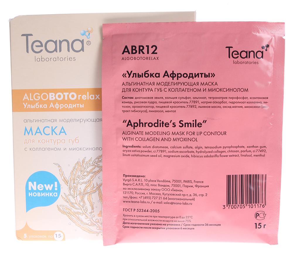 TEANA Маска альгинатная моделирующая для контура губ Улыбка Афродиты 15грМаски<br>Действующие вещества маски коллаген, миоксинол, хитозан, льняное масло и минералы. Уникальная формула с коллагеном обеспечивает максимальную упругость и эластичность кожи в течение всего дня. Миоксинол обеспечивает пролонгированный омолаживающий эффект, воздействуя на процессы восстановления в глубоких тканях. Льняное масло богато жирными кислотами Омега 3, 6 и 9, особенно эффективными для сухой и увядающей кожи Ваше лицо помолодеет, контур губ станет более выразительным, разладятся мелкие морщинки, уйдет воспаление и раздражение. Активные ингредиенты (состав): диатомовая земля, кальция сульфат, альгинат, тетранатрия пирофосфат, ксантановая камедь, рисовая пудра, пищевой краситель 77891, натрия аскорбат, гидролизат коллагена, хитозан, ароматизатор, пищевой краситель 77492, льняное масло, оксид магния, миоксинол (экстракт гибискуса), линалоол, ментол. Не содержит парабенов! Способ применения: нанести активную ампулу, подобрав ее по типу кожи или по виду проблемы. Смешать 30гр маски с 90мл теплой воды (комфортной для Вас температуры), перемешать маску до полного растворения комочков. Нанести полученную маску шпателем на очищенную кожу губ толстым слоем (до двух миллиметров). Оставить на 15-20 мин до полного застывания. По истечении указанного времени снять маску одним пластом плавным движением снизу вверх. Курс применения   10-15 масок. Рекомендуемая частота использования - 3 раза в неделю. Нанести подходящий крем из серии  Пятое чувство .<br><br>Объем: 15