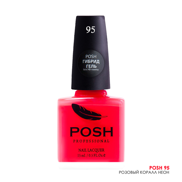 POSH 95 лак для ногтей Розовый коралл неон / Neon 15 мл фото