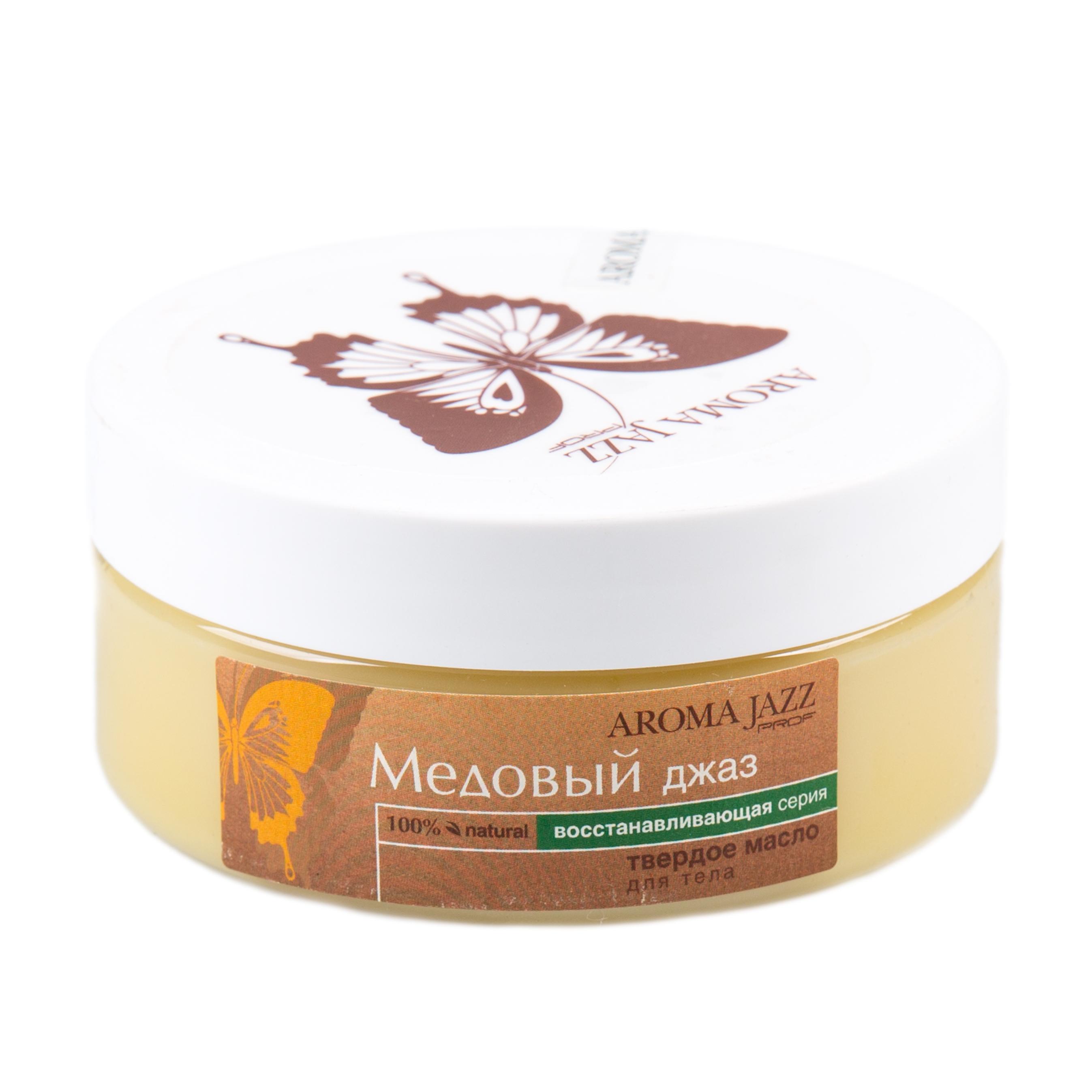 AROMA JAZZ Масло твердое Медовый джаз 150млМасла<br>Действие: масло способствует регенерации, абсорбирует токсины и быстро выводит их из организма, увеличивает приток крови к кожному покрову, питает и восстанавливает Активные ингредиентвы: масла какао,кокоса, оливы, авокадо; экстракты прополиса, горчицы; мед, пчелиный воск. Способ применения: рекомендовано для проведения любого вида массажа,увлажнения и питания кожи после душа, горячих ванн и SPA-процедур в салоне и дома; великолепно в антицеллюлитных обертываниях; рекомендуется использовать одноразовое белье. Противопоказания: индивидуальная непереносимость компонентов<br><br>Возраст применения: После 25<br>Типы кожи: Для всех типов<br>Консистенция: Твердая