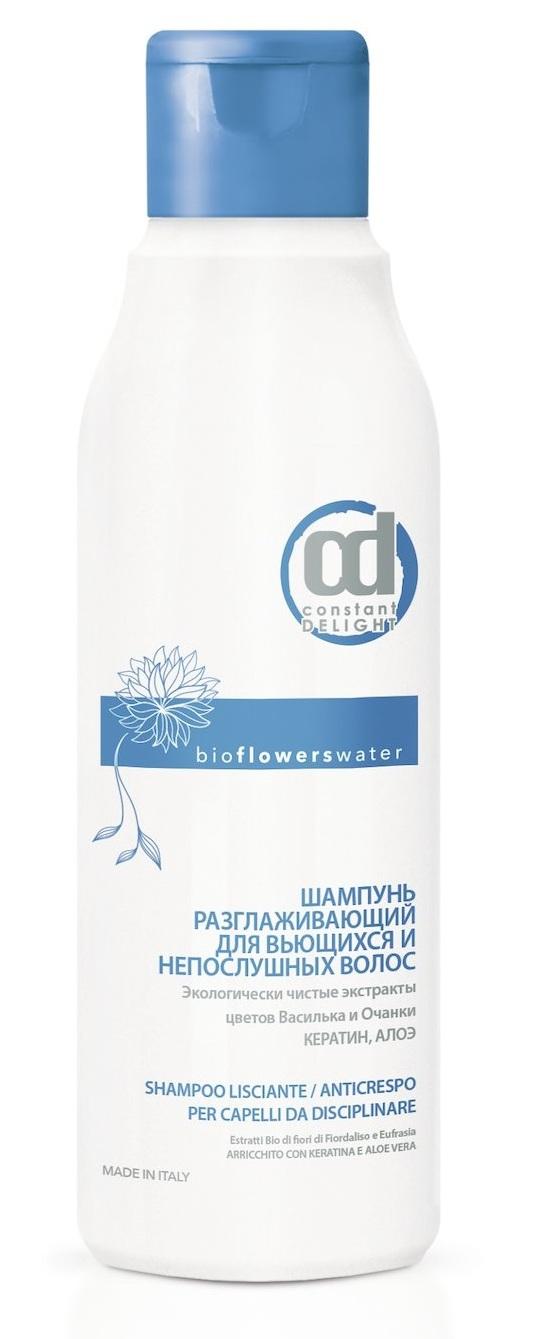 Купить CONSTANT DELIGHT Шампунь разглаживающий для вьющихся и непослушных волос / BIO FLOWER 250 мл