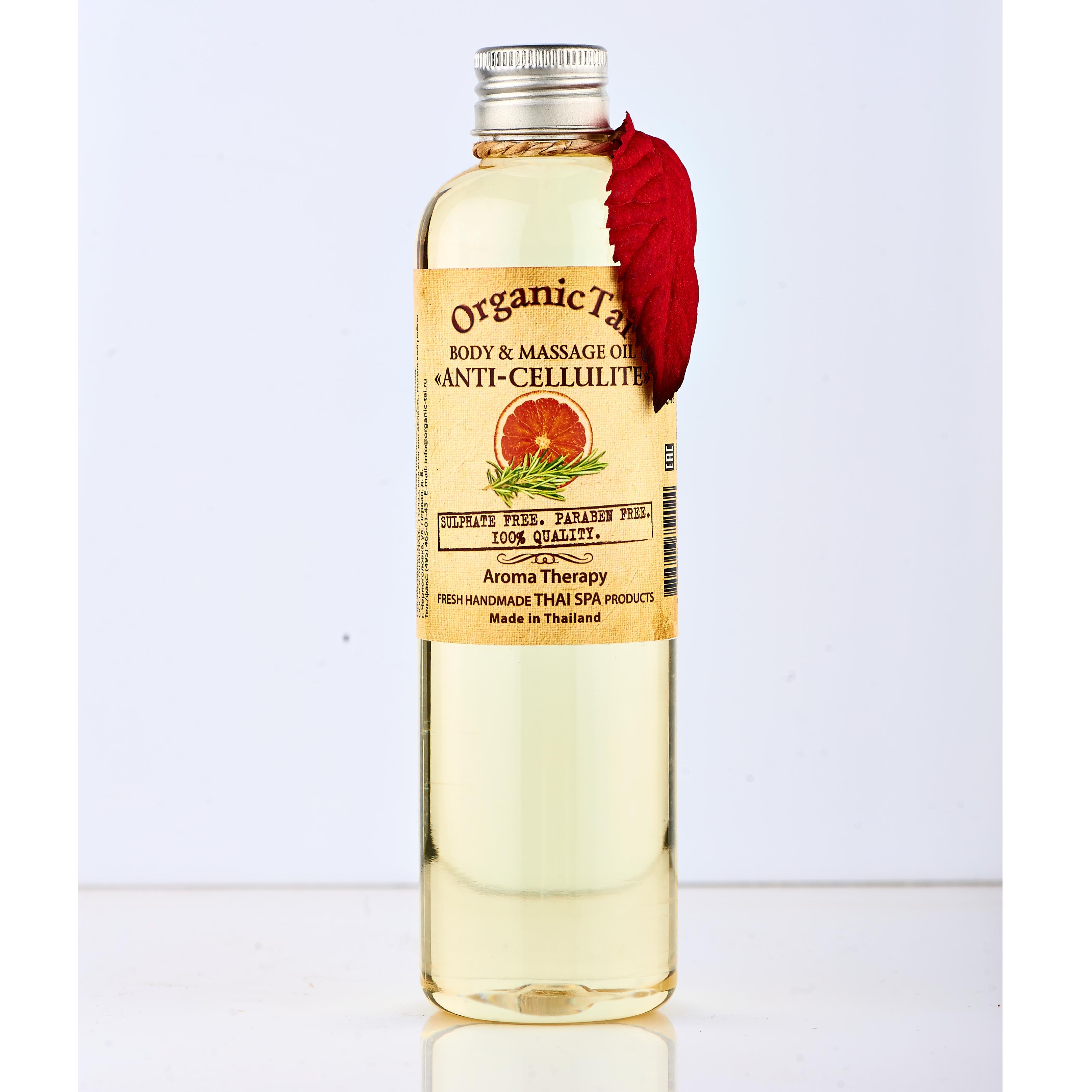 ORGANIC TAI Масло для тела и аромамассажа Антицеллюлитное 260мл