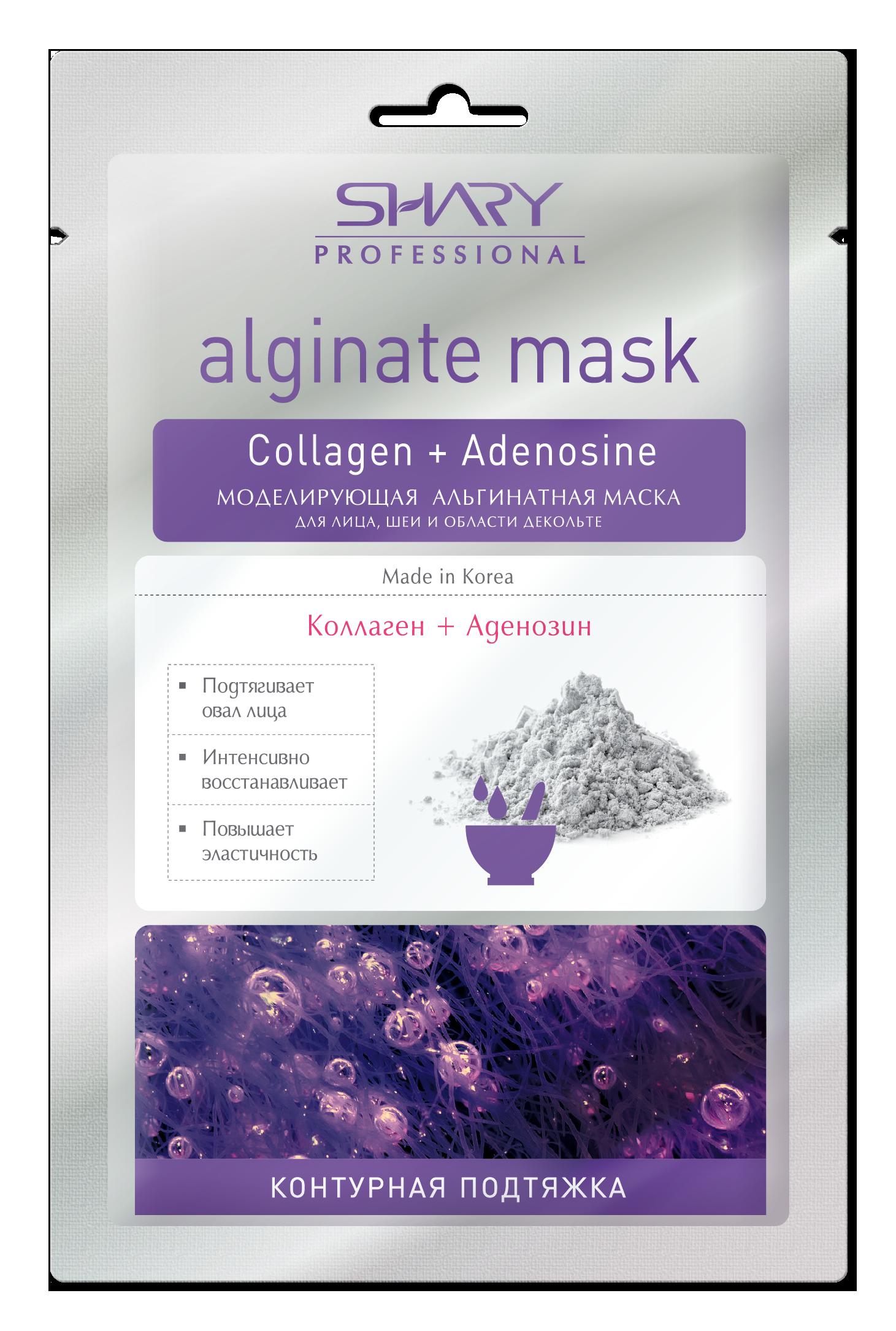 SHARY Маска моделирующая альгинатная SHARY professionsl Коллаген+Аденозин / PROFESSIONAL 28 грМаски<br>Контурная подтяжка. Профессиональная альгинатная маска. Коллаген + Аденозин.&amp;nbsp;Активная формула с коллагеном и аденозином запускает процесс восстановления эластино-коллагеновой структуры дермы, эффективно подтягивает овал лица, значительно повышает плотность и упругость кожи. Моделирующая маска надежно защищает кожу от потери влаги, борется с глубокими морщинами и помогает предотвратить образование новых. Альгинат (морской)   это уникальный биокомпонент, получаемый из бурых водорослей. Он обладает поразительным свойством пластифицироваться, то есть превращаться в эластичный гель, который плотно обволакивает кожу и обеспечивает максимально глубокое проникновение активных компонентов. Альгинатные маски кардинально преображают кожу уже после первого применения, поэтому они столь популярны в профессиональных салонах красоты для процедур мгновенного лифтинга и подтяжки лица. Результат: подтянутая упругая кожа, более очерченные контуры лица, уменьшенная пигментация, кожа невероятно гладкая и шелковистая. Активные ингредиенты. Состав: Diatomaceous Earth, Calcium Sulfate, Glucose, Algin, Hydrolyzed Collagen, Potassium Alginate, Adenosine, Allantoin, Betaine, Portulaca Oleracea Extract, Centella Asiatica Extract, Sodium Benzoate, Mentha Piperita (Peppermint) Oil, Cellulose Gum, Tetrapotassium Pyrophosphate, Fragrance. Способ применения: содержимое пакетика развести холодной водой до консистенции густой сметаны без комочков (70-80 мл или 5-6 ст. ложек). Маска очень быстро застывает, поэтому применять ее нужно сразу после смешивания. Широкой плотной кистью или лопаточкой нанести маску толстым слоем (3-4 мм) на очищенную кожу лица, шеи и области декольте. По желанию можете оставить губы и зоны вокруг глаз открытыми или также нанести маску, оставив только ноздри. Через 20-25 минут снимите маску одним пластом ( чулком ) снизу вверх, предварительно смочив ее края водой. Уд