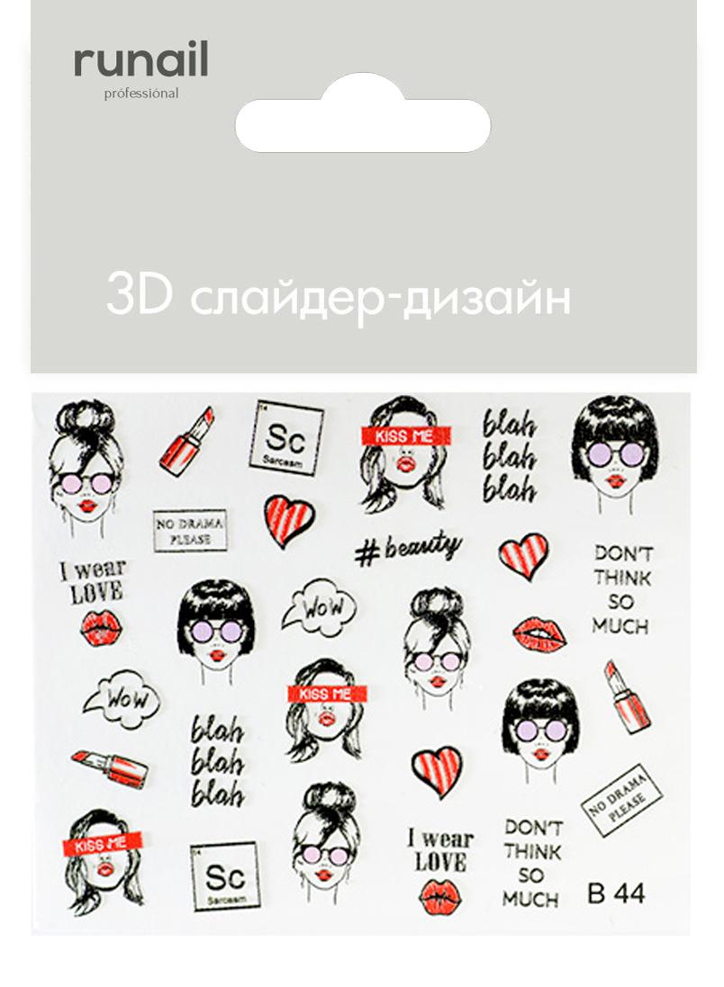 Купить RuNail Слайдер-дизайн с 3D-эффектом № 4321