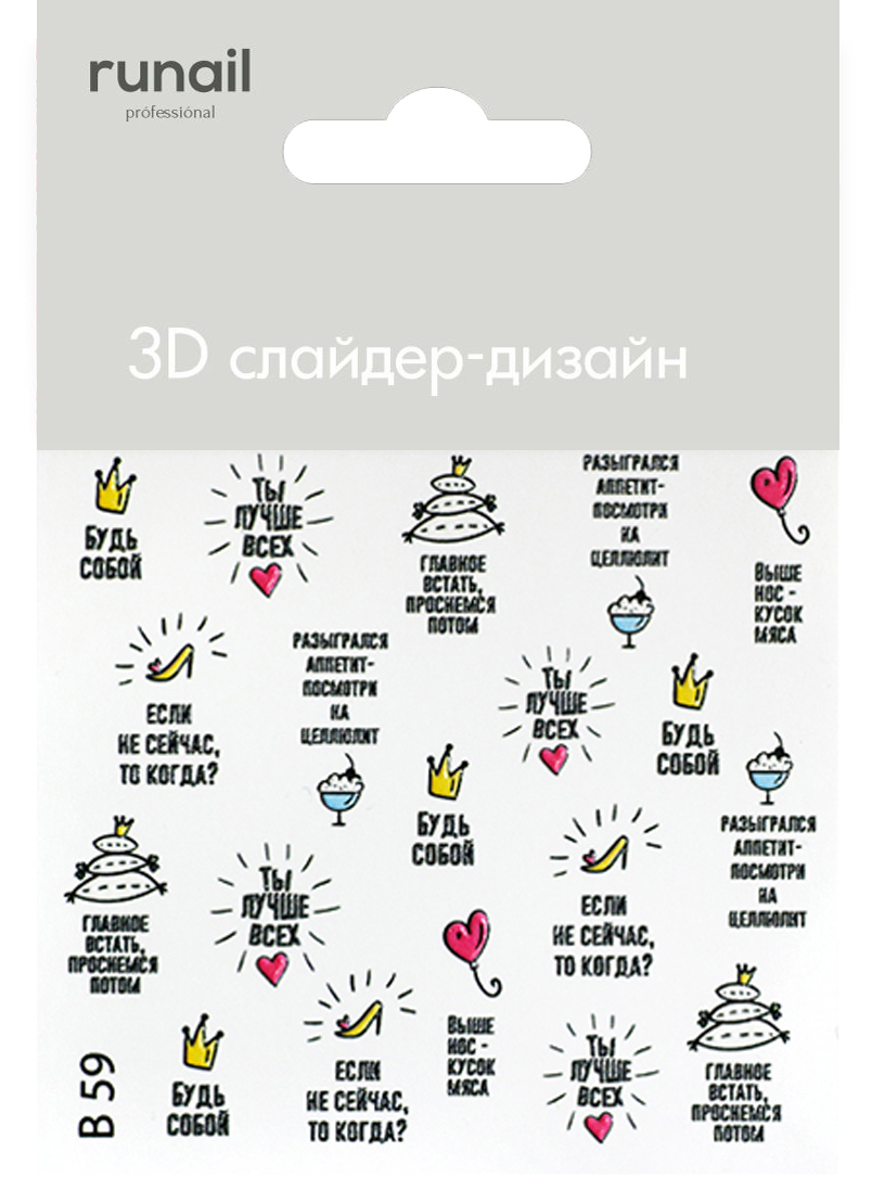Купить RuNail Слайдер-дизайн с 3D-эффектом № 4327