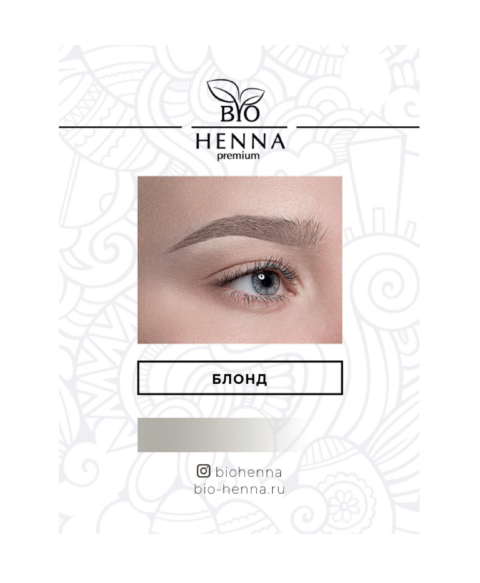 Купить BIO HENNA PREMIUM Хна для бровей в капсулах, блонд 1 шт