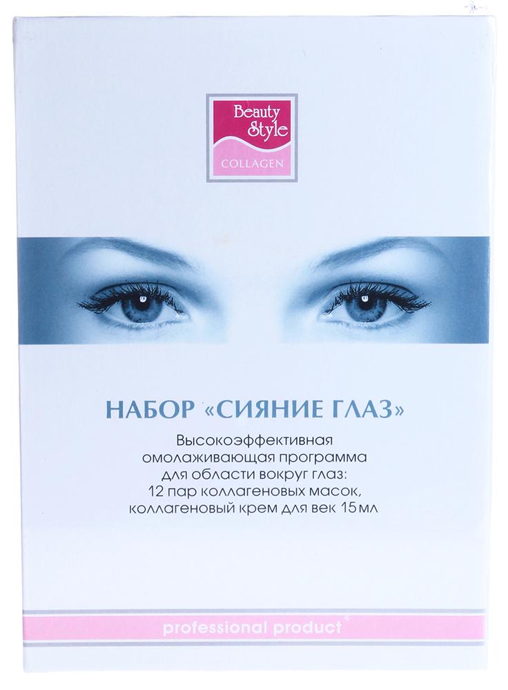 BEAUTY STYLE Набор Сияние ГлазНаборы<br>Состав набора: 12 пар полудисков для области глаз, коллагеновый крем для век 15 мл. 1. Маска на основе чистого коллагена предназначена для ухода за кожей вокруг глаз. Действие: Содержит клеточные факторы роста, которые стимулируют процессы регенерации, а также коллаген и гиалуроновую кислоту, обеспечивающие интенсивное увлажнение и лифтинг. Активные ингредиенты: коллаген, масло лаванды, масло виноградных косточек, гиалуроновая кислота, фактор клеточного роста. 2. Коллагеновый крем для век. Действие: Усиливает и продлевает действие коллагеновой маски. Активные ингредиенты: коллаген, гиалуроновая кислота, фактор клеточного роста, масло зародышей пшеницы.<br>