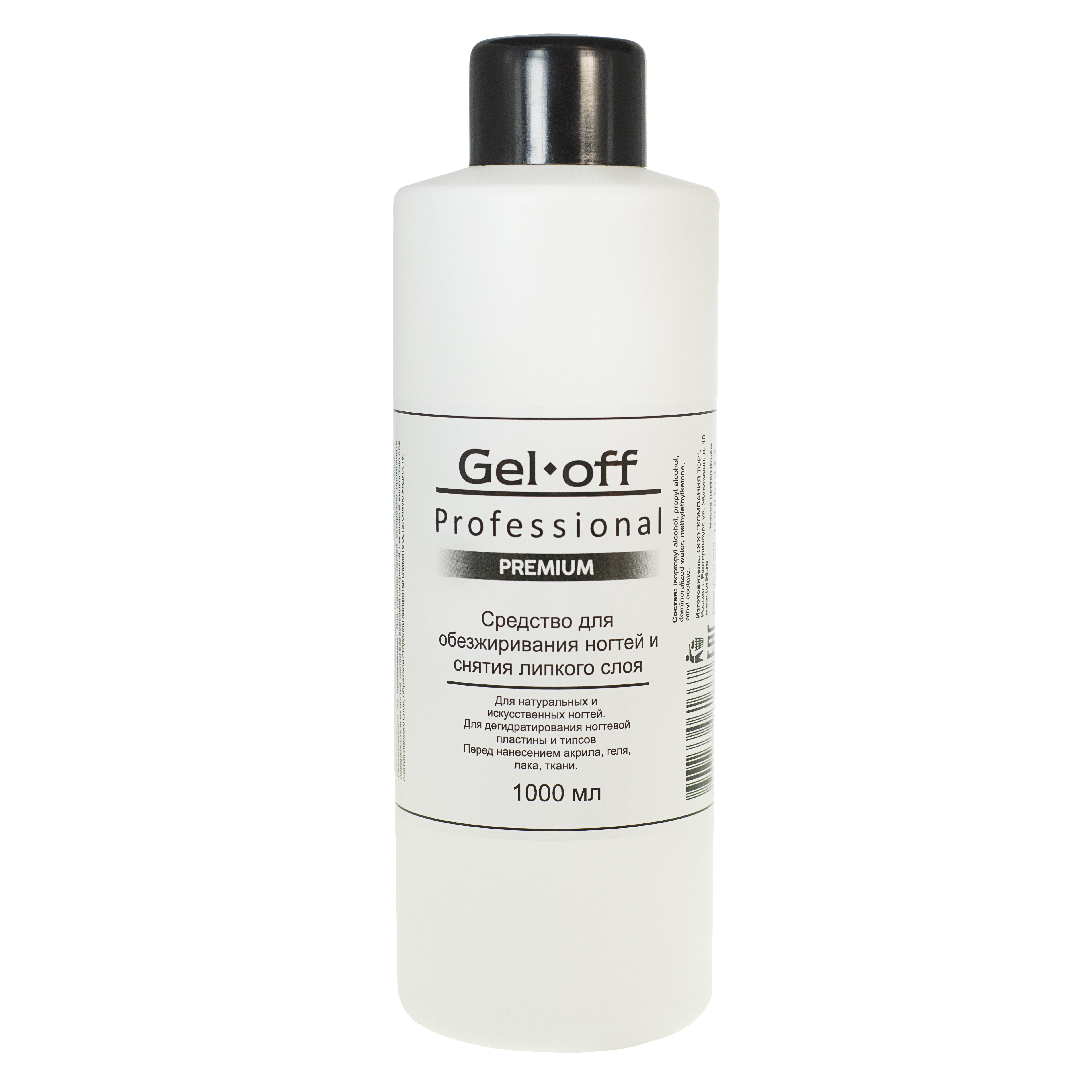 GEL-OFF Средство для обезжиривания ногтей и снятия липкого слоя / Gel Off Professional Premium 1000 мл - Особые средства