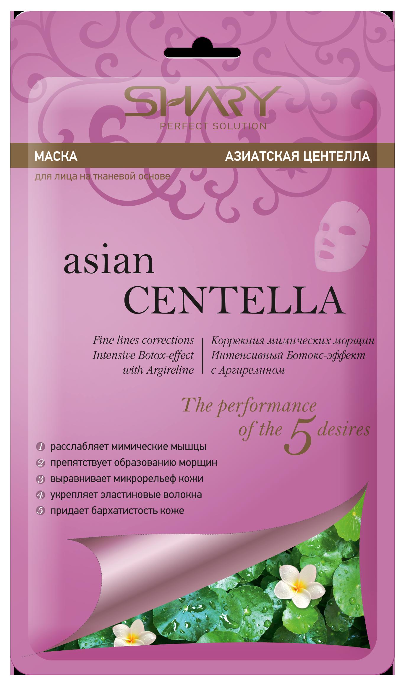SHARY Маска для лица на тканевой основеАзиатская центелла / SHARY 20 гр