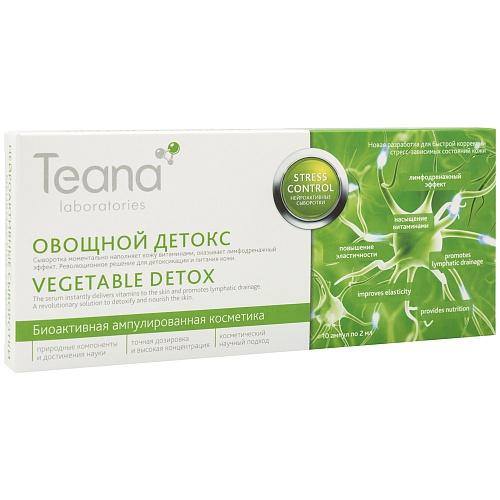 TEANA Сыворотка нейроактивная для лица Овощной Детокс / Teana Stress Control, 10 х 2 мл