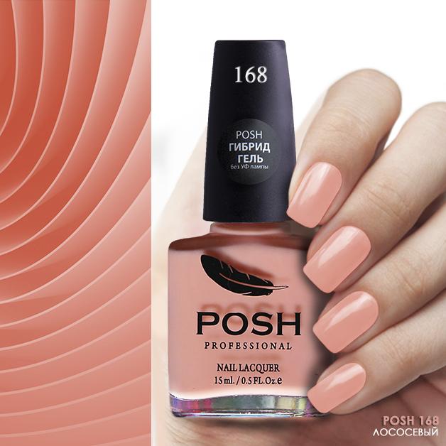 Купить POSH 168 лак для ногтей Лососевый 15 мл, Розовые