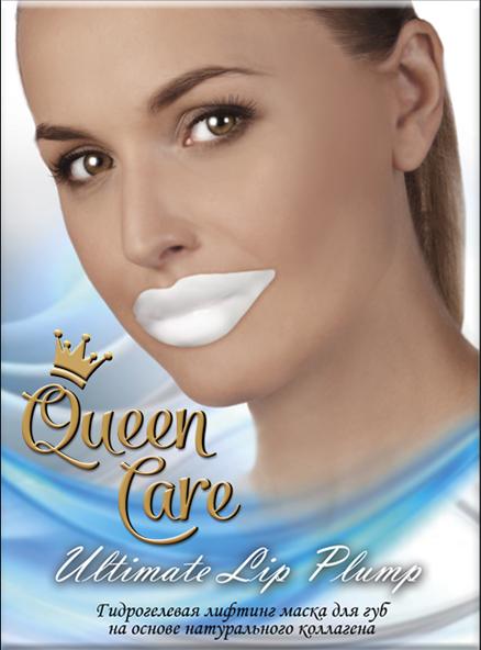 QUEEN CARE Маска лифтинг гидрогелевая для губ из натурального морскго коллагена / QUEEN CARE (1*3)  недорого