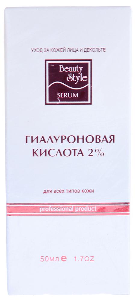 BEAUTY STYLE Сыворотка с гиалуроновой кислотой для лица Гиалуроновая кислота 2% 50мл
