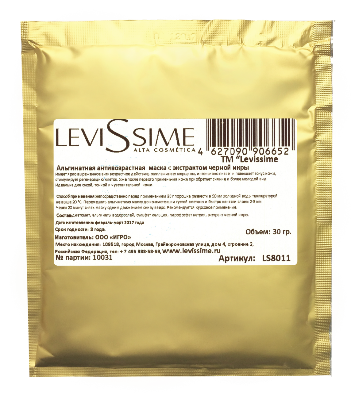 LEVISSIME Маска альгинатная антивозрастная с экстрактом черной икры 30 г  - Купить
