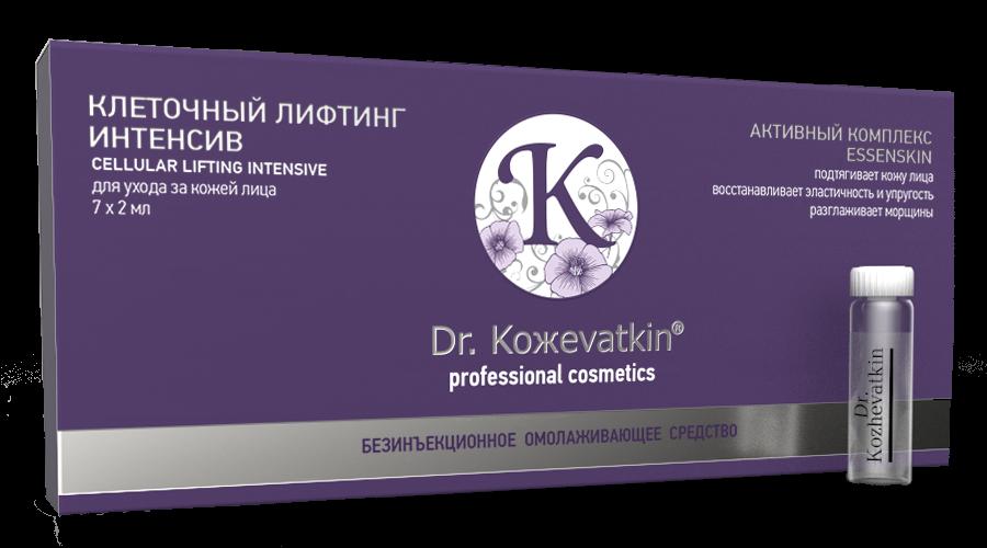 DR. KOZHEVATKIN Комплекс активный в ампулах Клеточный лифтинг интенсив 7*2 мл - Ампулы