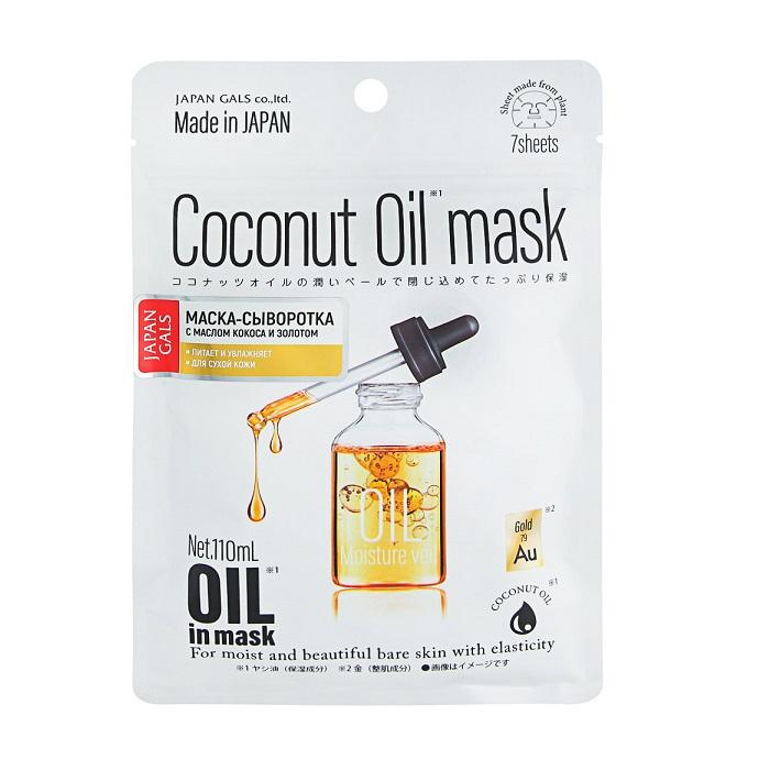 JAPAN GALS Маска-сыворотка для увлажнения кожи с кокосовым маслом и золотом / Oil mask 7 шт