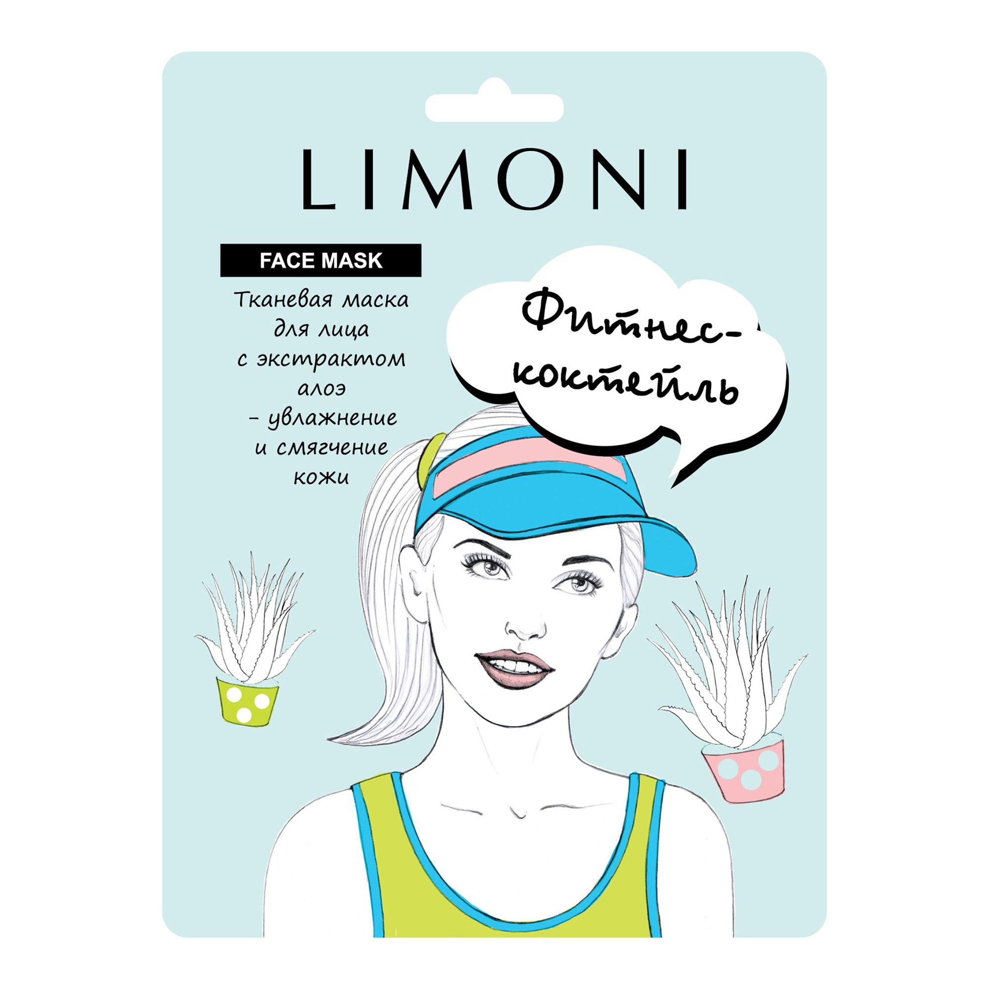 LIMONI Маска для лица увлажняющая с экстрактом алоэ / SHEET MASK 20грМаски<br>Тканевая маска с экстрактом алоэ увлажняет и успокаивает сухую, чувствительную кожу. Пропитана высоконцентрированной эссенцией, помогающей улучшить структуру кожи. Обеспечивает увлажняющее, успокаивающее, смягчающее действие на сухую, обезвоженную и чувствительную кожу. Стимулирует кровообращение, глубоко увлажняет, препятствует огрубению кожи.<br>