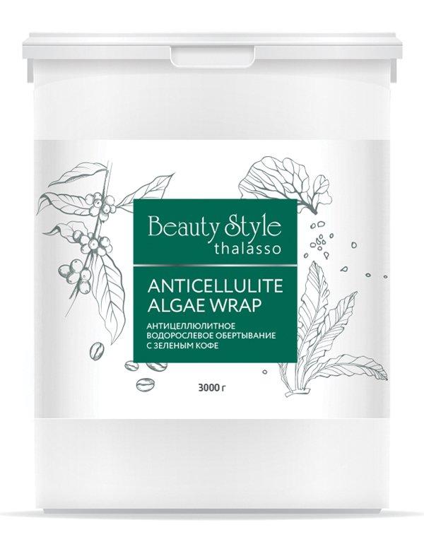 BEAUTY STYLE Обертывание антицеллюлитное водорослевое с зеленым кофе / Thalasso 3000 г