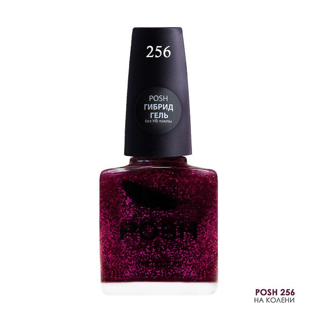 Купить POSH 256 лак для ногтей На колени! 15 мл, Фиолетовые
