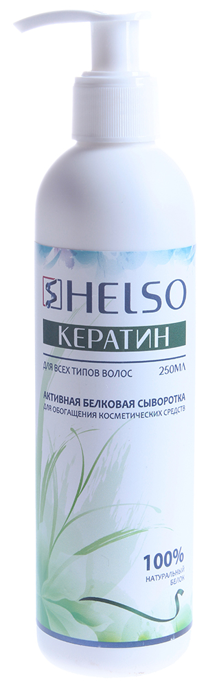 HELSO Кератин косметический / Active Whey Protein 250млСыворотки<br>Профессиональный кератин предназначен для применения профессионалами-парикмахерами в салонах красоты, добавляя кератин в косметические средства перед процедурами и для использования в домашних условиях для обогащения косметических средств. Используется при восстановлении волос, выпрямлении волос, перед покраской волос (кератиновая маска). Кератин - чрезвычайно сильный протеин, который является важнейшим компонентом в волосах. Он формируется кератиноцитами, живыми клетками, синтезирующими кератин, который является основной составной частью волоса. Лечение кератином - использование удивительных свойств для ухода за волосами возвращает структуре волос здоровый, привлекательный и красивый вид. Кератин обволакивает волосы и проникая вглубь восстанавливает различные повреждения Восстановления структуры волоса по всей длине, улучшения кровообращения кожного покрова головы и активного питания волосяных луковиц, обеспечивая здоровый рост от корней до самых кончиков. Защищает волосы от негативного воздействия окружающей среды, придает волосам силу и эластичность. Наиболее эффективно совместное сочетание кератина и коллагена в составе различных моющих средств для повседневного применения. Курс восстановления волос кератином и коллагеном: Начальный этап курса направлен на восстановление кожи, что обусловит улучшение кровообращения и питания волосяных луковиц (корней волос)  натуральные белки активирует процесс заживления микротрещин и микроразрушений кожи. Наиболее эффективно совместное сочетание Кератина косметического и Коллагена косметического в составе шампуня или геля для душа повседневного применения. Мы рекомендуем использовать данную смесь белков в составе шампуня для нескольких применений. Норма ввода Кератина косметического   9 мл на 100-150 мл готового косметического изделия; Коллагена косметического   10 мл на 200-250 мл косметики. Особые условия: Для получения максимального эффекта от применения ке