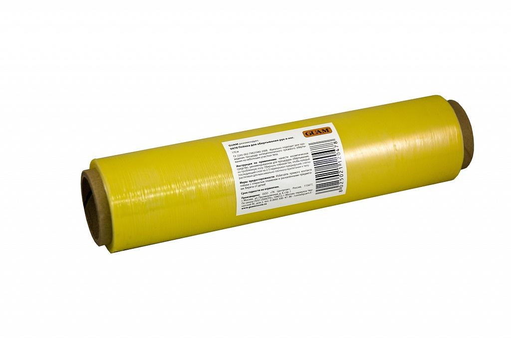 GUAM Пленка для обертывания для рук и ног (желтая) 170 мПленки для обертывания<br>Идеально подходит для проведения процедур антицеллюлитного грязевого обёртывания на небольших участках тела.<br><br>Назначение: Целлюлит